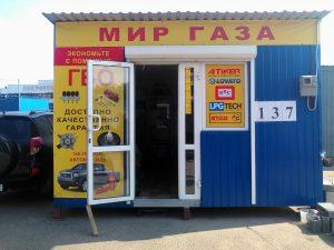 Продажа ГБО в ДНР и ЛНР. Компектующие ГБО в Донецке WP_20170930_015-300x225