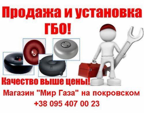 Установка ГБО в Донецке ДНР