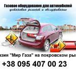 Установка ГБО в Донецке (ДНР) -ГБО-в-Донецке-цены-150x150