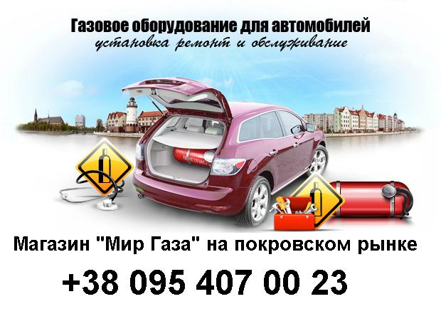 Установка ГБО в Донецке цены