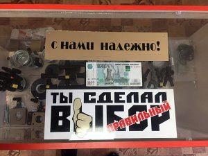 Акции для всех! -акция-ВЫБОР-300x225