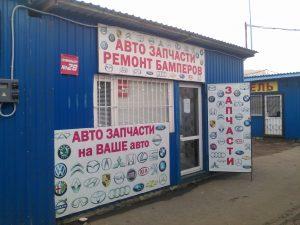 VDMavto интернет магазин автозапчастей в Донецке -в-Донецке-VDMavto-300x225