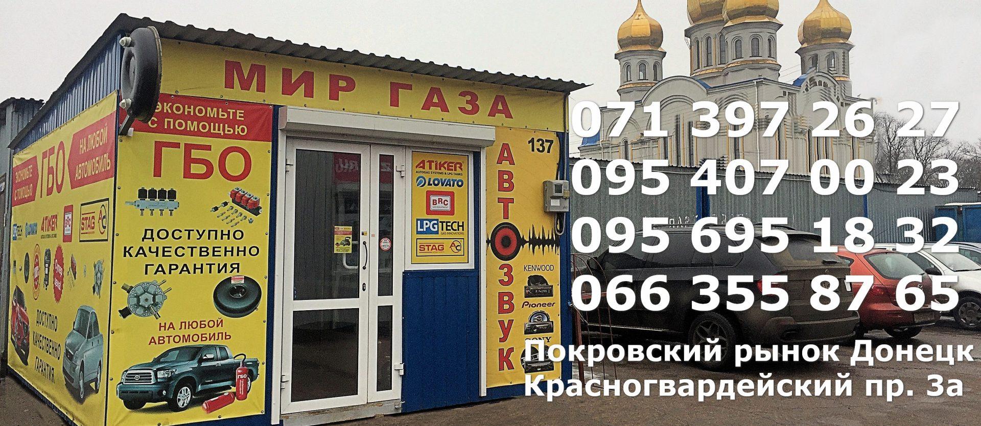 Мир Газа Донецк - Магазин ГБО