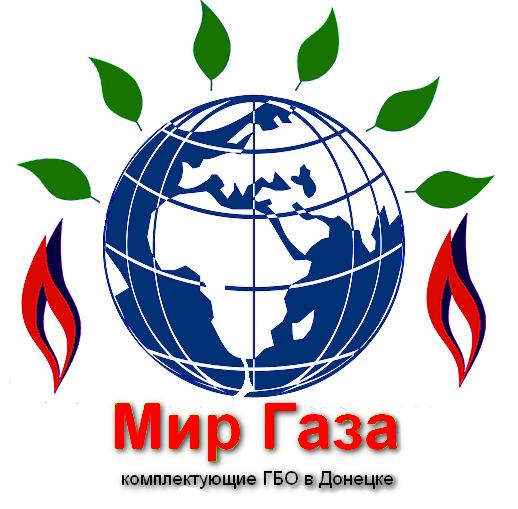 Мир Газа Донецк – Магазин ГБО